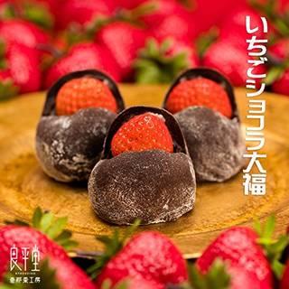 Amazon | バレンタイン ホワイトデー いちごショコラ大福 15入 | 恵那栗工房 良平堂 | チョコレート菓子 通販 (138765)