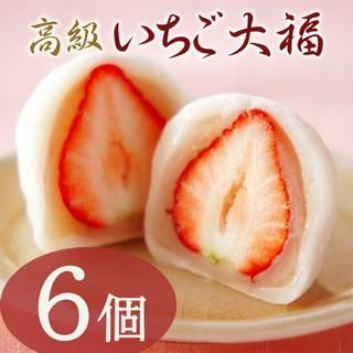 いちご大福6個箱 いちご大福 京都の和菓子 京みずは