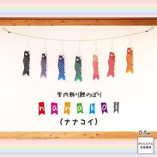 Amazon | nanakoi ナナコイこいのぼり 室内用 nanakoi ナナコイ ロープ、鯉7匹(黒鯉、赤鯉、青鯉、緑鯉、橙鯉、ピンク鯉、紫鯉)、取付金具7個、壁面用フック2個セット 【徳永こいのぼり】 鯉のぼり ポリエステル製 【410-010】 | こいのぼり | おもちゃ (139922)