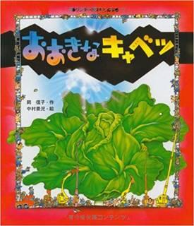ワンダーおはなし絵本 おおきなキャベツ | 岡 信子, 中村 景児 |本 | 通販 | Amazon (142237)