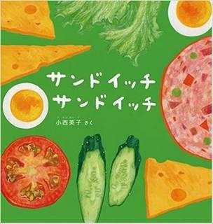 サンドイッチ サンドイッチ (幼児絵本シリーズ) | 小西 英子 |本 | 通販 | Amazon (142239)