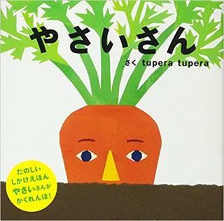 やさいさん (PETIT POOKA) 0~3歳児向け 絵本 | tupera tupera |本 | 通販 | Amazon (142241)