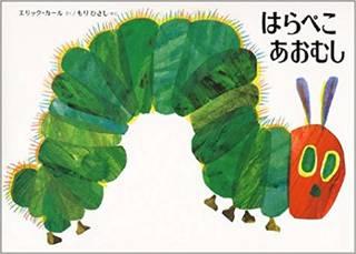 はらぺこあおむし (143396)