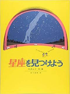 星座を見つけよう (福音館の科学シリーズ) | H・A・レイ, 草下 英明 |本 | 通販 | Amazon (144369)