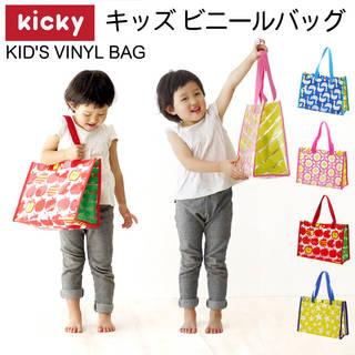 【楽天市場】キッズ ビニールバッグ kicky キッキー :キッチン雑貨&インテリア-cucina- (144820)