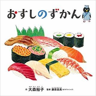 おすしのずかん (コドモエのえほん) | 大森 裕子, 藤原 昌高 |本 | 通販 | Amazon (147708)