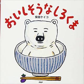 おいしそうなしろくま (PHPにこにこえほん) | 柴田 ケイコ |本 | 通販 | Amazon (147709)