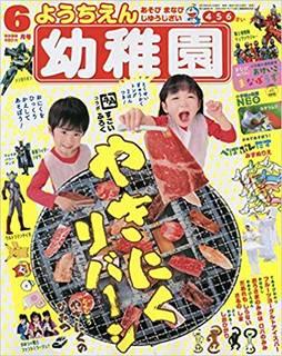 幼稚園 2019年 06 月号 [雑誌] | |本 | 通販 | Amazon (151728)