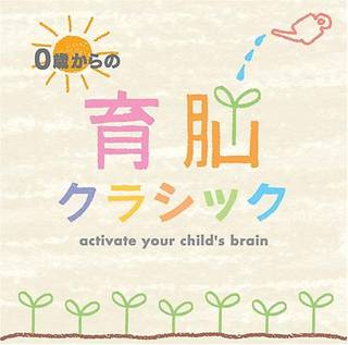 Amazon | 0歳からの育脳クラシック | クラシック | イージーリスニング | 音楽 (152882)