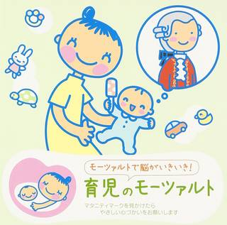 Amazon | 赤ちゃんクラシック 育児のモーツァルト | ヴァリアス | 交響曲・管弦楽曲・協奏曲 | 音楽 (152883)