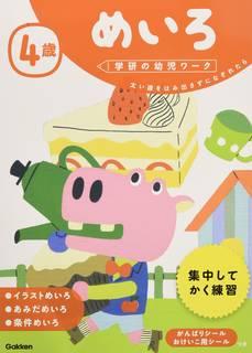4歳 めいろ (学研の幼児ワーク) | 学研の幼児ワーク編集部 |本 | 通販 | Amazon (156127)