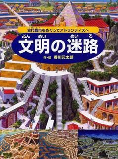 文明の迷路 古代都市をめぐってアトランティスへ | 香川 元太郎 |本 | 通販 | Amazon (158802)
