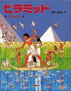 ピラミッド―その歴史と科学 | かこ さとし |本 | 通販 | Amazon (158804)