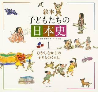 絵本 子どもたちの日本史〈1〉むかしむかしの子どものくらし | 加藤 理, 野上 暁, 石井 勉 |本 | 通販 | Amazon (158805)