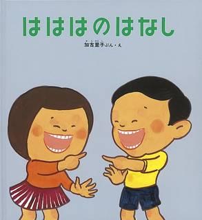 はははのはなし (かがくのとも絵本) | 加古 里子 |本 | 通販 | Amazon (158811)