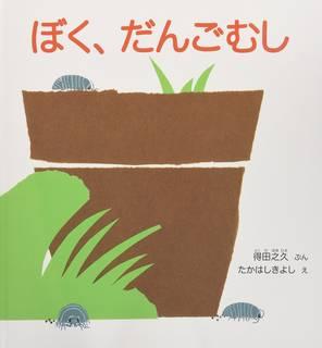 ぼく、だんごむし (かがくのとも傑作集 どきどき・しぜん) | 得田 之久, たかはし きよし |本 | 通販 | Amazon (158813)