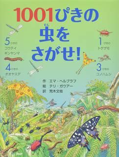 1001ぴきの虫をさがせ! | エマ・ヘルブラフ, テリ・ガウアー, 荒木 文枝 |本 | 通販 | Amazon (158814)