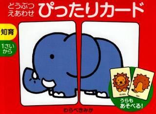 どうぶつえあわせぴったりカード | わらべ きみか |本 | 通販 | Amazon (160639)