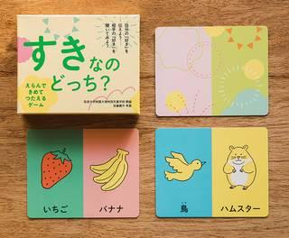 Amazon.co.jp: えらんで きめて つたえるゲーム すきなのどっち?: おもちゃ (160640)