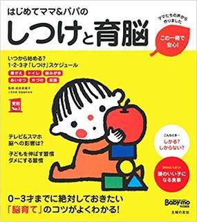 Amazonで成田 奈緒子のはじめてママ&パパのしつけ...