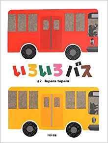 Amazonでtupera tuperaのいろいろバス...