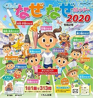 Amazon.co.jp: くもんなぜなぜカレンダー2020年版: 本 (163043)