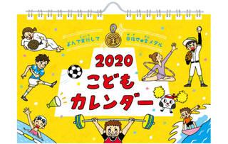 【楽天市場】2020年版 こどもカレンダー               よんで実行して★目指せ金メダル:芸術生活社 (163052)