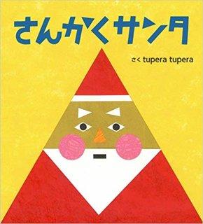 Amazon.co.jp: さんかくサンタ: tupera tupera: 本 (165239)