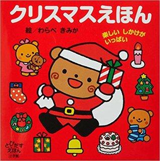 クリスマスえほん: 楽しいしかけがいっぱい (とびだすえほん) | わらべ きみか |本 | 通販 | Amazon (165249)