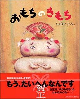 おもちのきもち (講談社の創作絵本) | 加岳井 広 |本 | 通販 | Amazon (165578)