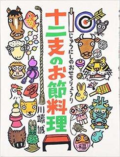 十二支のお節料理 | 川端 誠 |本 | 通販 | Amazon (165581)