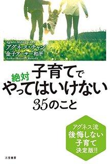 Amazon.co.jp: 子育てで絶対やってはいけな...