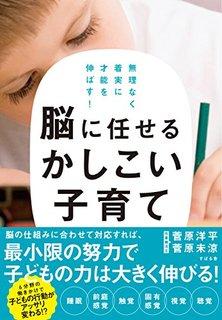 Amazon.co.jp: 脳に任せるかしこい子育て ...