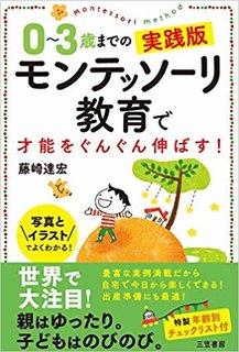 Amazonで藤崎 達宏の0~3歳までの実践版 モンテ...