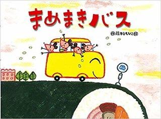 まめまきバス (チューリップえほんシリーズ)   藤本 ともひこ  本   通販   Amazon (167164)