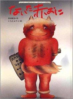 ないた赤おに (大人になっても忘れたくない いもとようこ名作絵本) | 浜田 広介, いもと ようこ |本 | 通販 | Amazon (167167)