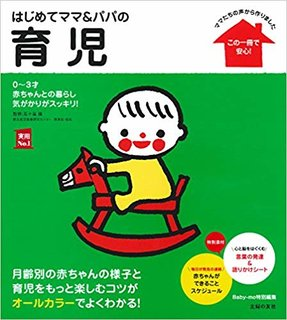 はじめてママ&パパの育児―0~3才赤ちゃんとの暮らし 気がかりがスッキリ! (実用No.1シリーズ) | 五十嵐 隆, 主婦の友社 |本 | 通販 | Amazon (167217)