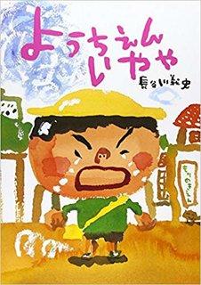 ようちえんいやや (絵本・こどものひろば) | 長谷川 義史 |本 | 通販 | Amazon (167444)