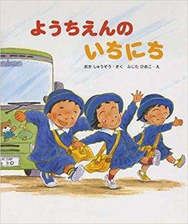 ようちえんのいちにち | おか しゅうぞう, ふじた ひおこ |本 | 通販 | Amazon (167448)