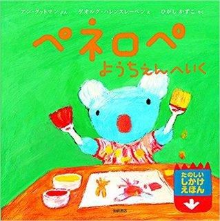 ペネロペようちえんへいく ペネロペしかけえほん | アン・グットマン, ゲオルグ・ハレンスレーベン, ひがし かずこ |本 | 通販 | Amazon (167450)