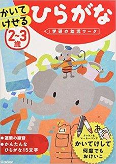 2~3歳 かいてけせる ひらがな (学研の幼児ワーク) | 学研の幼児ワーク編集部 |本 | 通販 | Amazon (167515)