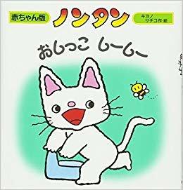 ノンタンおしっこしーしー (赤ちゃん版 ノンタン3) | 大友 幸子, キヨノ サチコ |本 | 通販 | Amazon (170203)