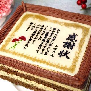 Amazon | 母の日 ケーキで感謝状 5号 お母さん カーネーション メッセージ ケーキ お菓子 | ロイヤルガストロ | ケーキ・洋菓子 通販 (170982)