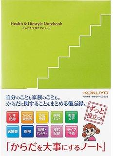 Amazon | コクヨ ノート からだを大事にするノート B5 LES-H101 | ノート | 文房具・オフィス用品 (171027)