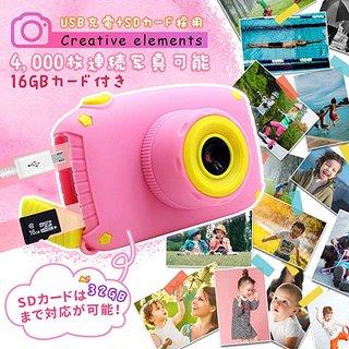 Amazon.co.jp: トイカメラ JOOKYO キッズカメラ 1200万画素 2.0インチIPS かわいい 軽量 4,000枚連続写真 子供用カメラ 撮影 デジカメ 日本語説明書 16GB Micro SDカード付き 誕生日プレゼント ピンク: カメラ (171421)