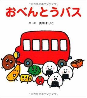おべんとうバス (たべもの×のりもの×あかちゃん【0歳・1歳・2歳児の絵本】) | まりこ, 真珠 |本 | 通販 | Amazon (173453)