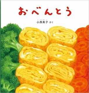 おべんとう (幼児絵本シリーズ) | 小西 英子 |本 | 通販 | Amazon (173454)