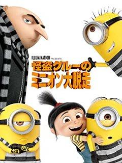 Amazon.co.jp: 怪盗グルーのミニオン大脱走(吹替版)を観る | Prime Video (174712)