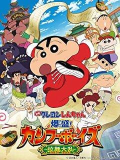Amazon.co.jp: 映画クレヨンしんちゃん 爆盛!カンフーボーイズ ~拉麺大乱~を観る | Prime Video (174713)