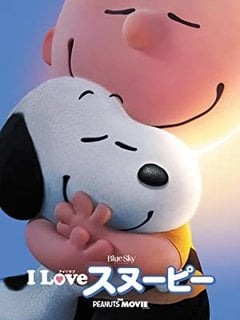 Amazon.co.jp: I LOVE スヌーピー THE PEANUTS MOVIE (吹替版)を観る | Prime Video (174714)